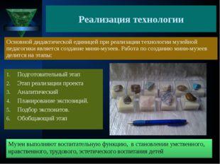 Реализация технологии Подготовительный этап Этап реализации проекта Аналитиче