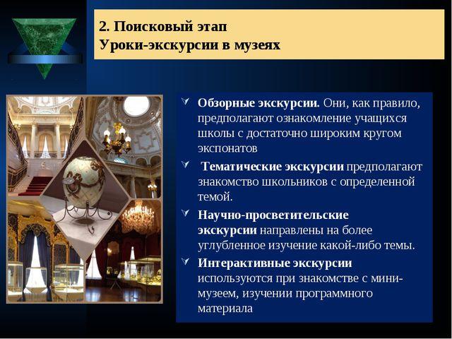 2. Поисковый этап Уроки-экскурсии в музеях Обзорные экскурсии.Они, как прави...