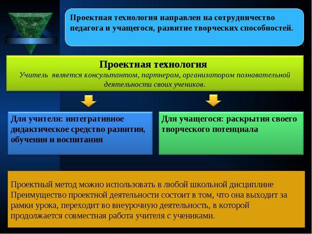 Проектный метод можно использовать в любой школьной дисциплине Преимущество п...