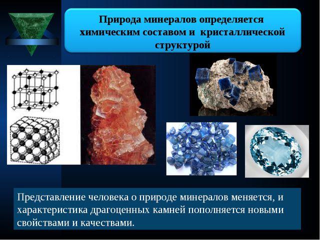 Представление человека о природе минералов меняется, и характеристика драгоце...