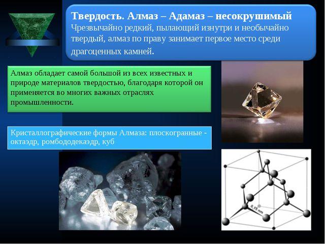 Кристаллографические формы Алмаза: плоскогранные - октаэдр, ромбододекаэдр, куб