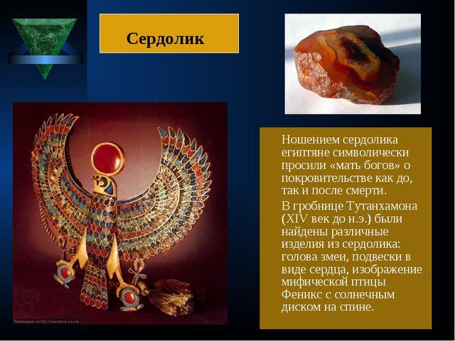 Ношением сердолика египтяне символически просили «мать богов» о покровительс...