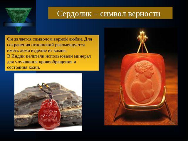 Сердолик – символ верности Он является символом верной любви. Для сохранения...
