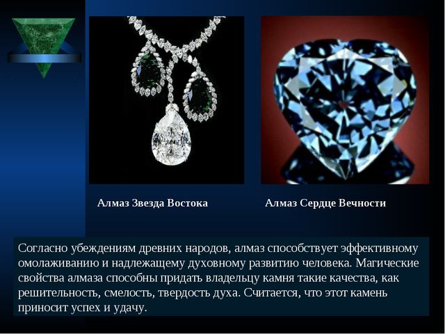 Согласно убеждениям древних народов, алмаз способствует эффективному омолажив...