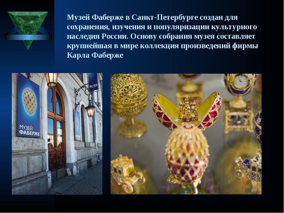 Музей Фаберже в Санкт-Петербурге создан для сохранения, изучения и популяриза...