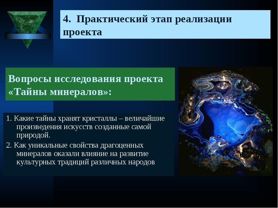 Вопросы исследования проекта «Тайны минералов»: 1. Какие тайны хранят кристал...