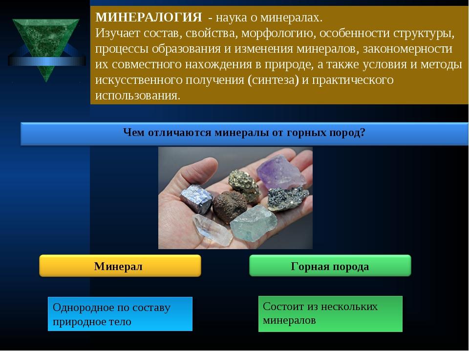 МИНЕРАЛОГИЯ - наука о минералах. Изучает состав, свойства, морфологию, особе...