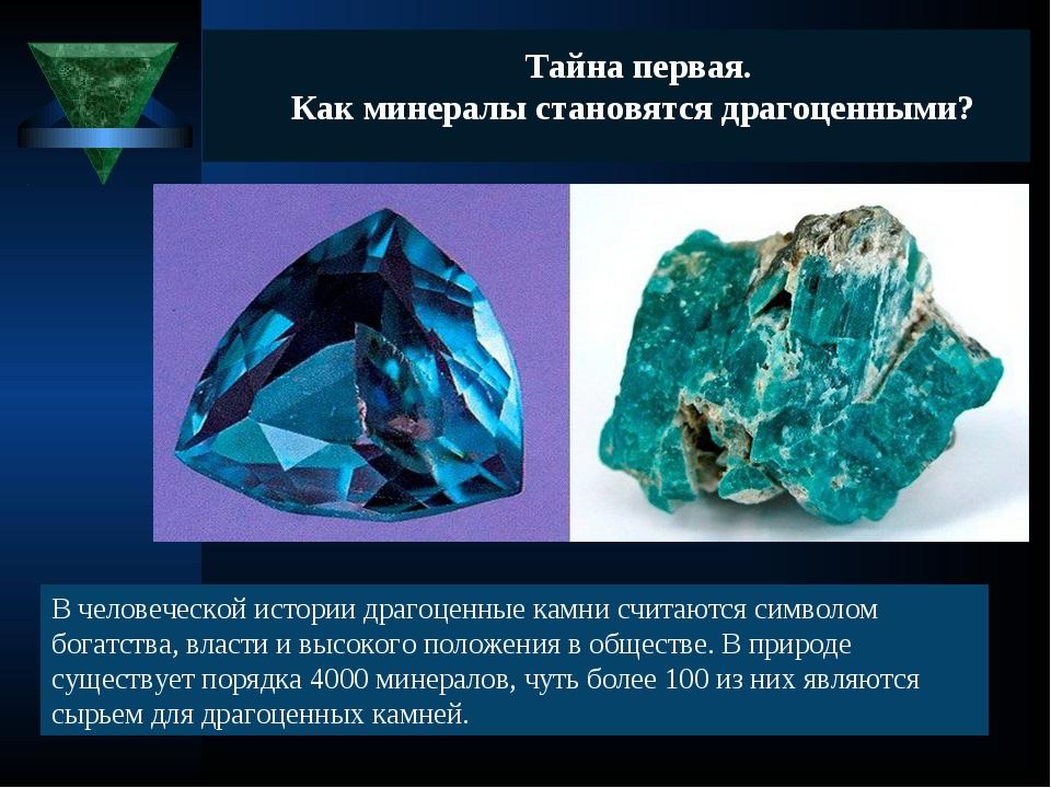 Тайна первая. Как минералы становятся драгоценными? В человеческой истории...
