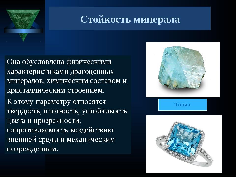 Стойкость минерала Она обусловлена физическими характеристиками драгоценных м...