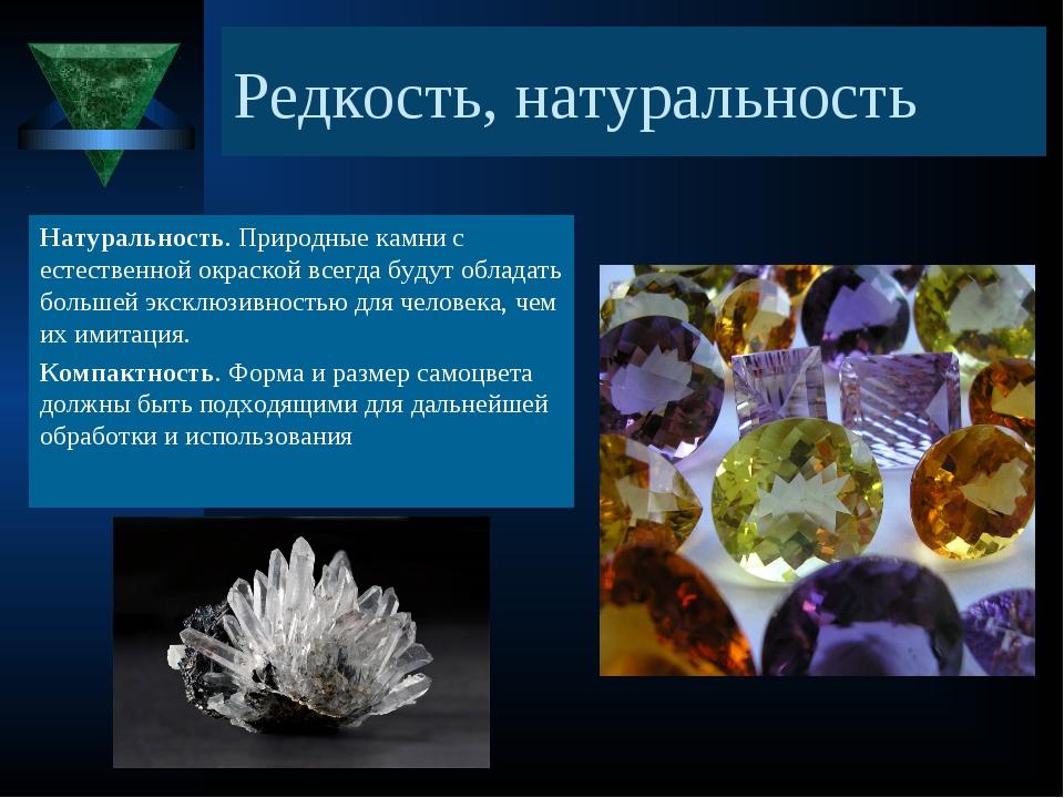 Редкость, натуральность Натуральность. Природные камни с естественной окраско...