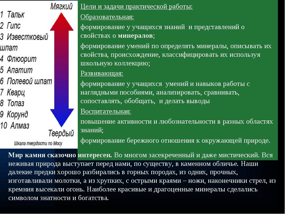 Цели и задачи практической работы: Образовательная: формирование у учащихся з...