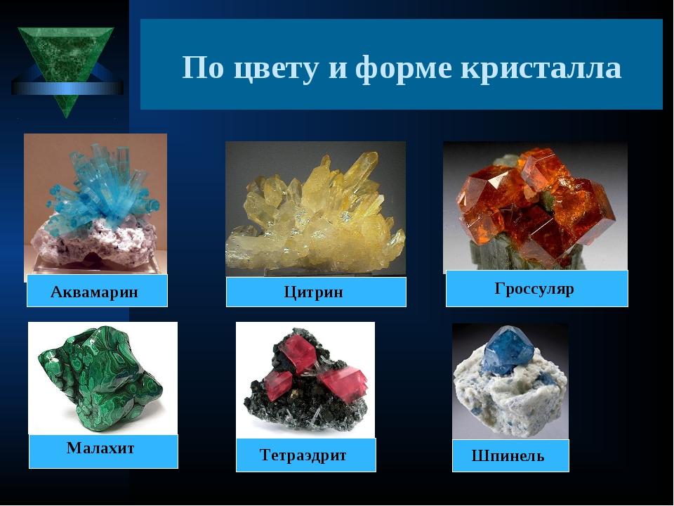 По цвету и форме кристалла Аквамарин Малахит Шпинель Цитрин Тетраэдрит Гроссу...