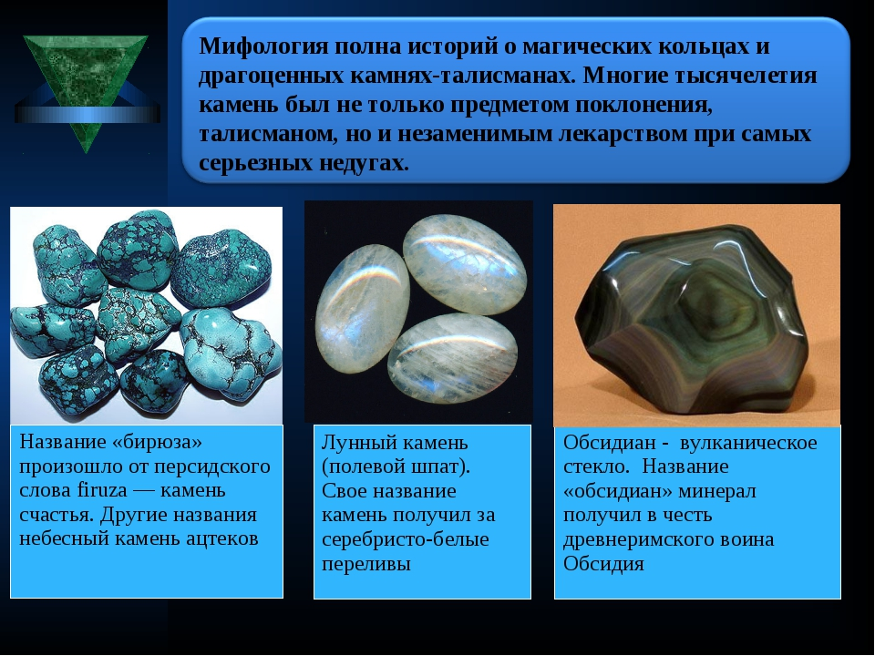Название «бирюза» произошло от персидского слова firuza — камень счастья. Дру...