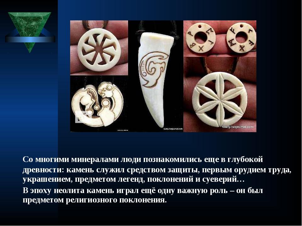 Со многими минералами люди познакомились еще в глубокой древности: камень сл...