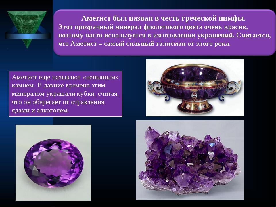 Аметист еще называют «непьяным» камнем. В давние времена этим минералом украш...