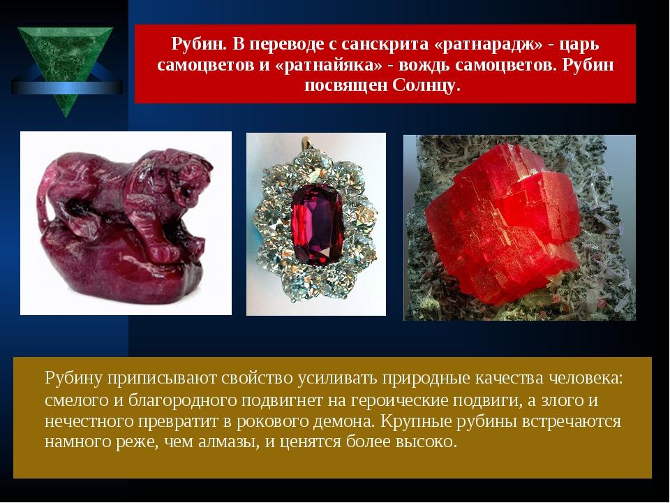 Рубину приписывают свойство усиливать природные качества человека: смелого и...
