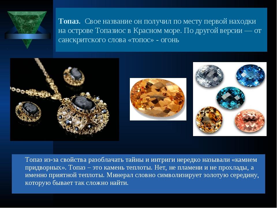 Топаз из-за свойства разоблачать тайны и интриги нередко называли «камнем пр...