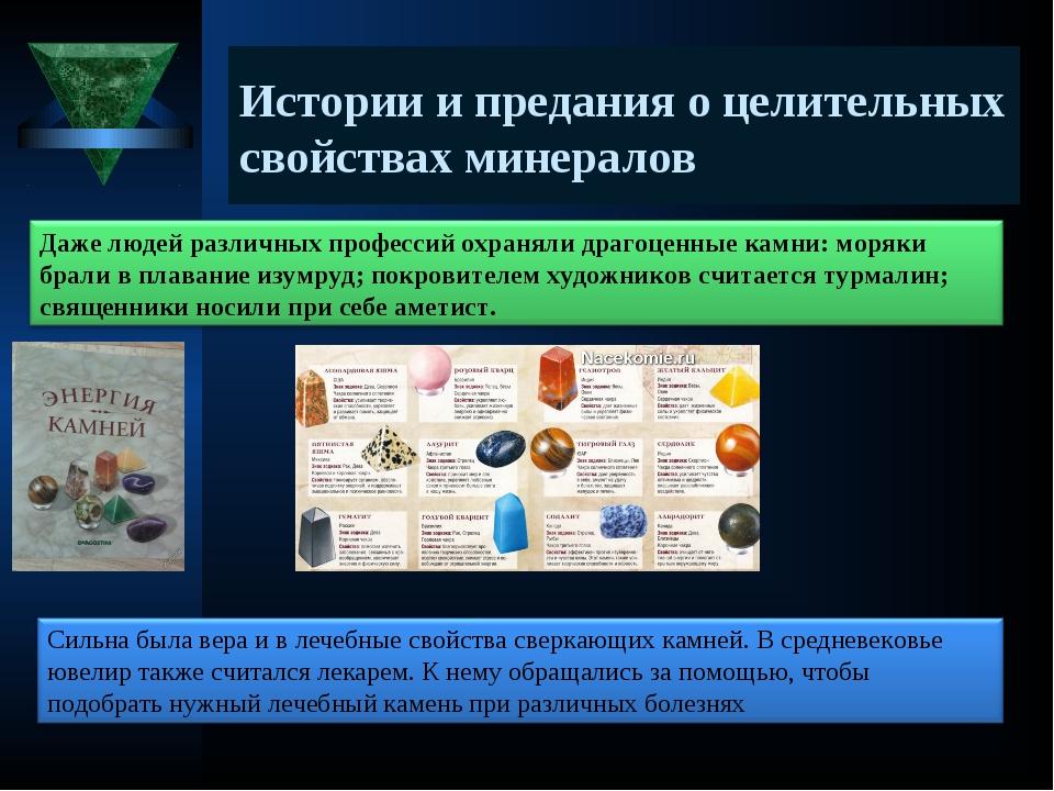 Истории и предания о целительных свойствах минералов