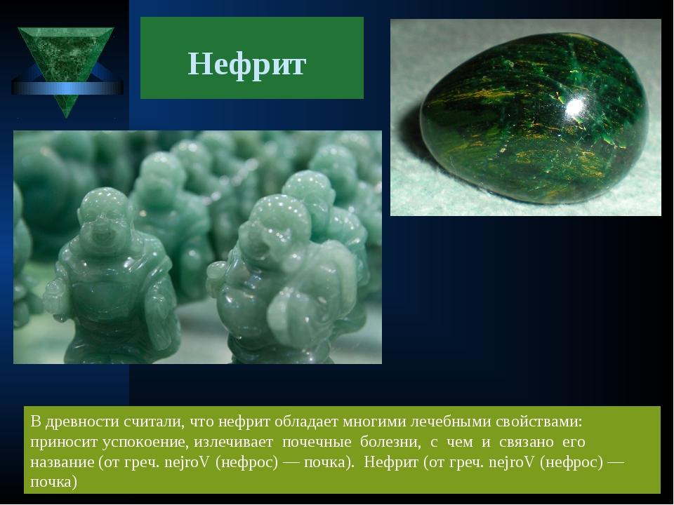 Нефрит В древности считали, что нефрит обладает многими лечебными свойствами:...