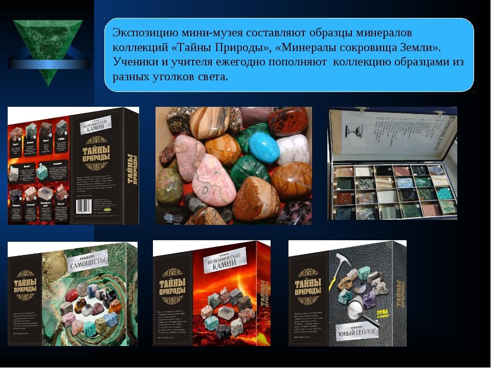 Экспозицию мини-музея составляют образцы минералов коллекций «Тайны Природы»,...