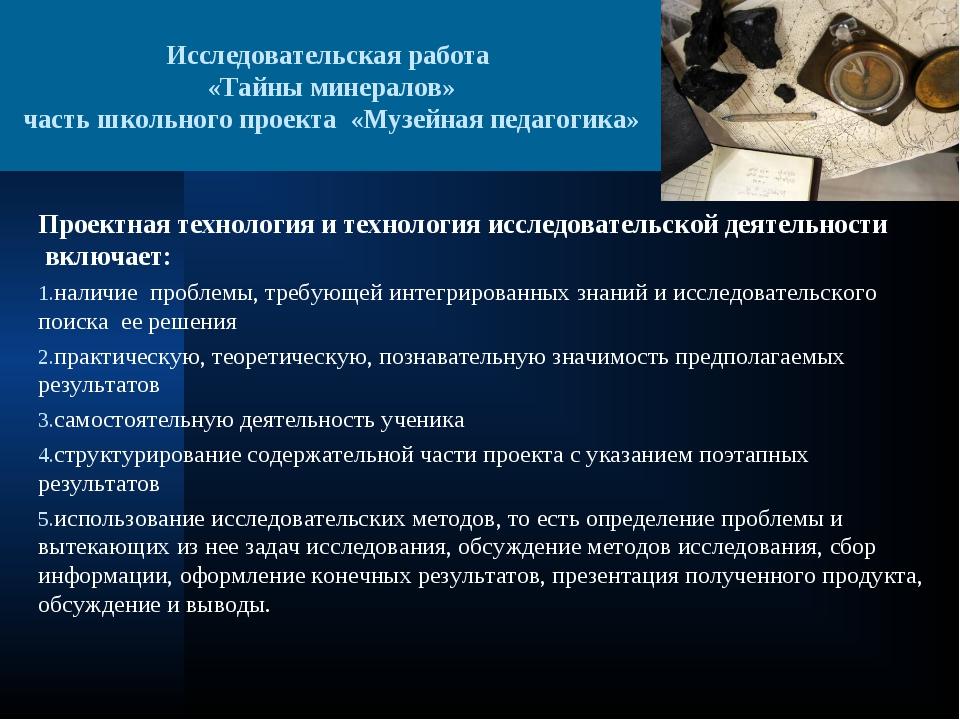 Исследовательская работа «Тайны минералов» часть школьного проекта «Музейная...