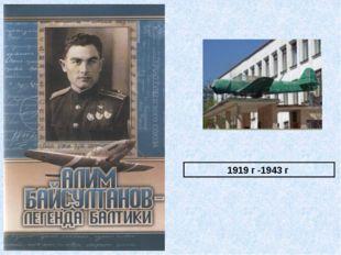 1919 г -1943 г