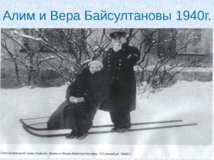 Алим и Вера Байсултановы 1940г.