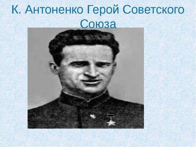 К. Антоненко Герой Советского Союза