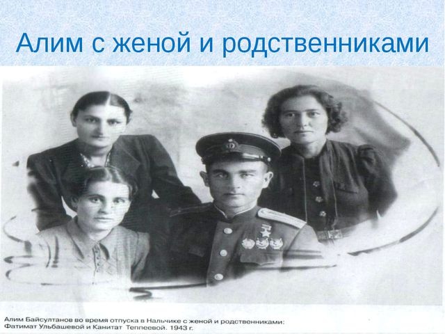 Алим с женой и родственниками