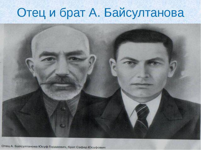 Отец и брат А. Байсултанова