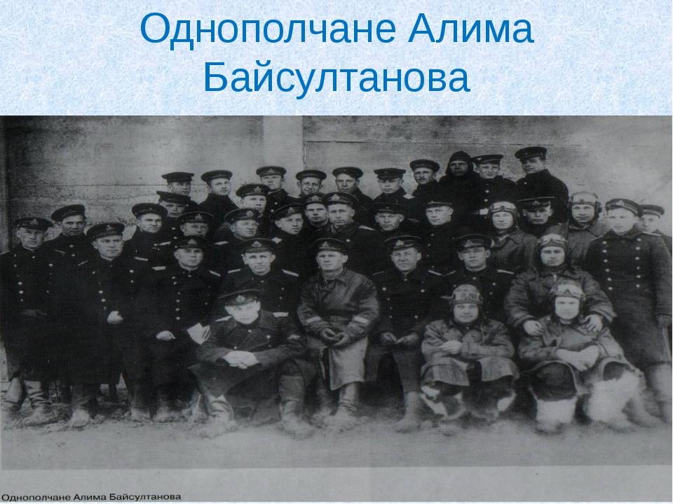Однополчане Алима Байсултанова
