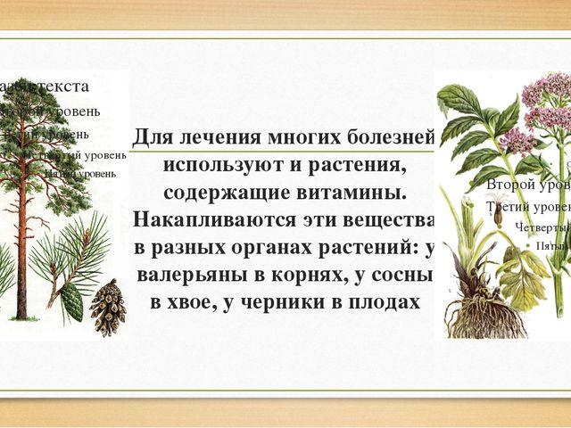Для лечения многих болезней используют и растения, содержащие витамины. Накап...