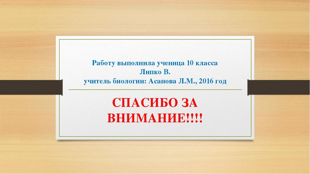 Работу выполнила ученица 10 класса Липко В. учитель биологии: Асанова Л.М., 2...