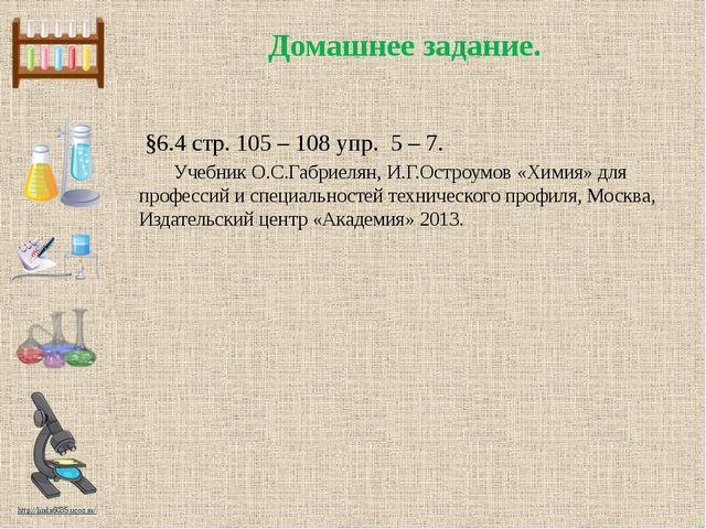 Домашнее задание. §6.4 стр. 105 – 108 упр. 5 – 7. Учебник О.С.Габриелян, И.Г....
