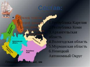 Состав: 1.Республика Карелия 2.Республика Коми 3.Архангельская область 4.Воло