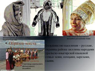 Ненка в национальной одежде. Участницы карельского фольклорного ансамбля. Уча