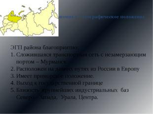 Экономико - географическое положение ЭГП района благоприятно: Сложившаяся тра