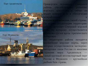 Приморское положение Северного района способствовало развитию морского трансп