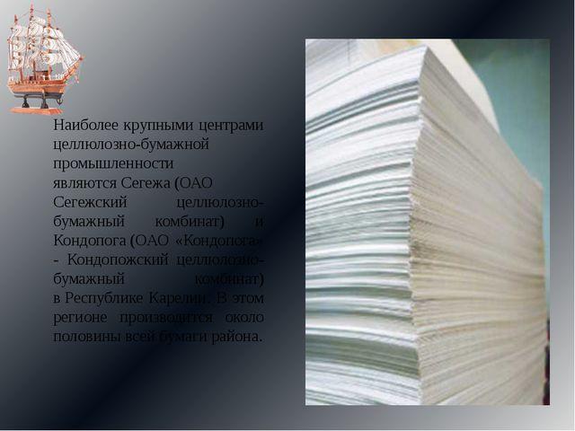 Наиболее крупными центрами целлюлозно-бумажной промышленности являютсяСегежа...