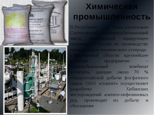 ВРеспублике Комирасположен Сосногорский газоперерабатывающий завод, занимаю...