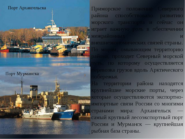 Приморское положение Северного района способствовало развитию морского трансп...