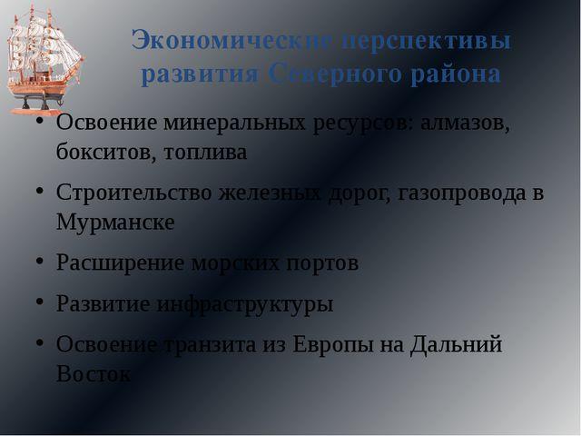 Экономические перспективы развития Северного района Освоение минеральных ресу...