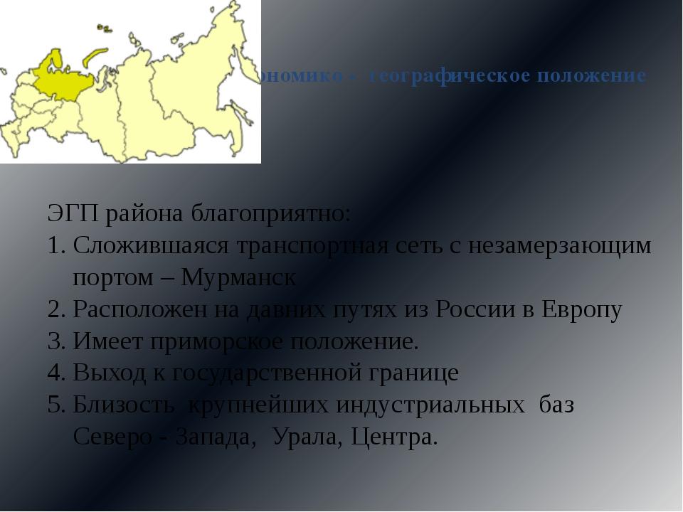 Экономико - географическое положение ЭГП района благоприятно: Сложившаяся тра...