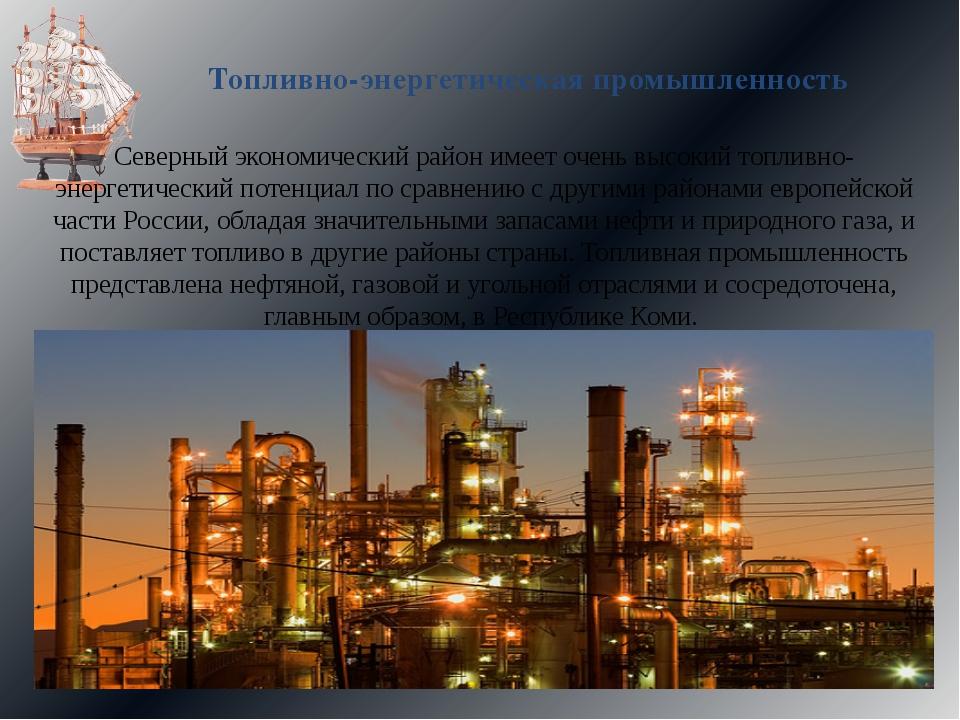 Топливно-энергетическая промышленность Северный экономический район имеет оче...