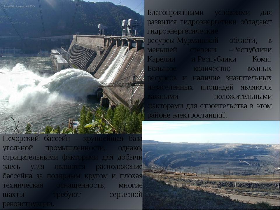 Печорский бассейн - крупнейшая база угольной промышленности, однако, отрицате...