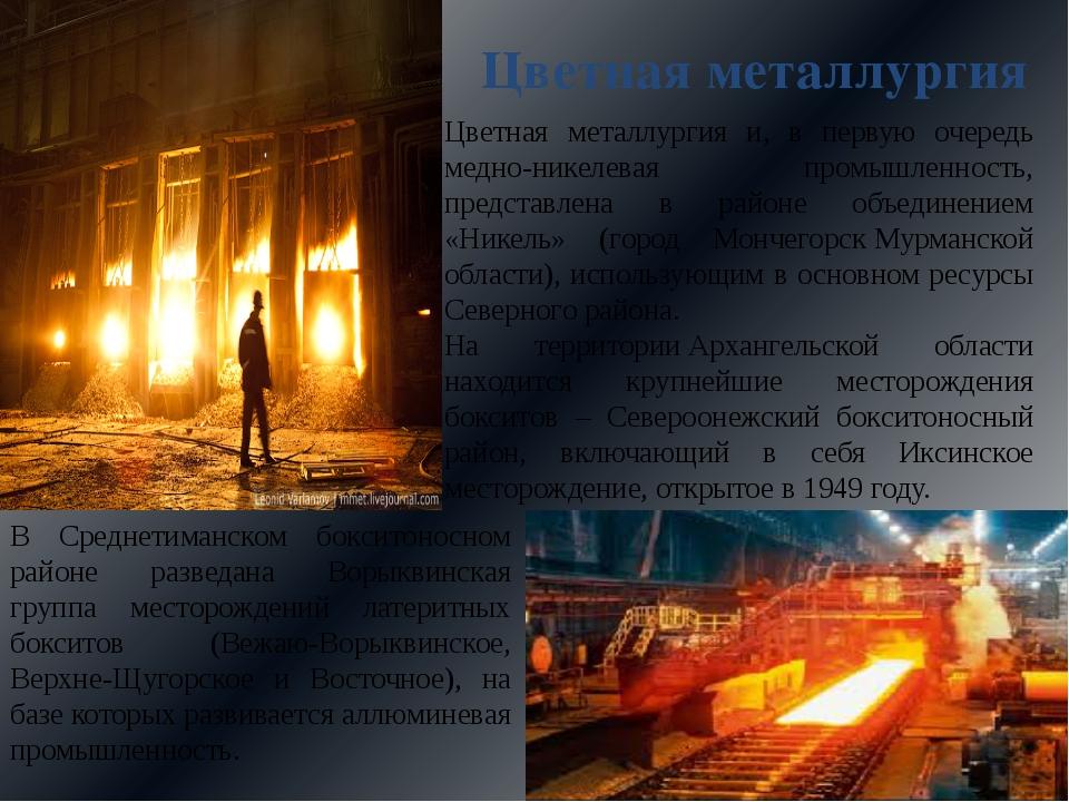 Цветная металлургия В Среднетиманском бокситоносном районе разведана Ворыквин...