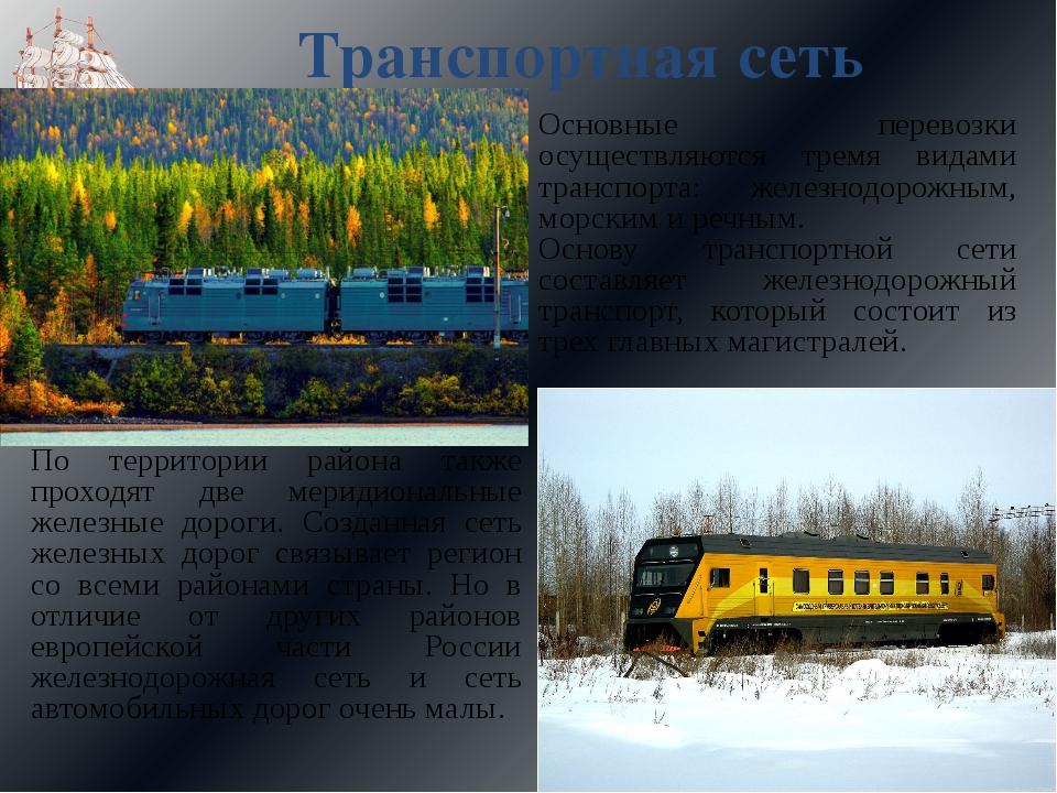 Транспортная сеть По территории района также проходят две меридиональные желе...