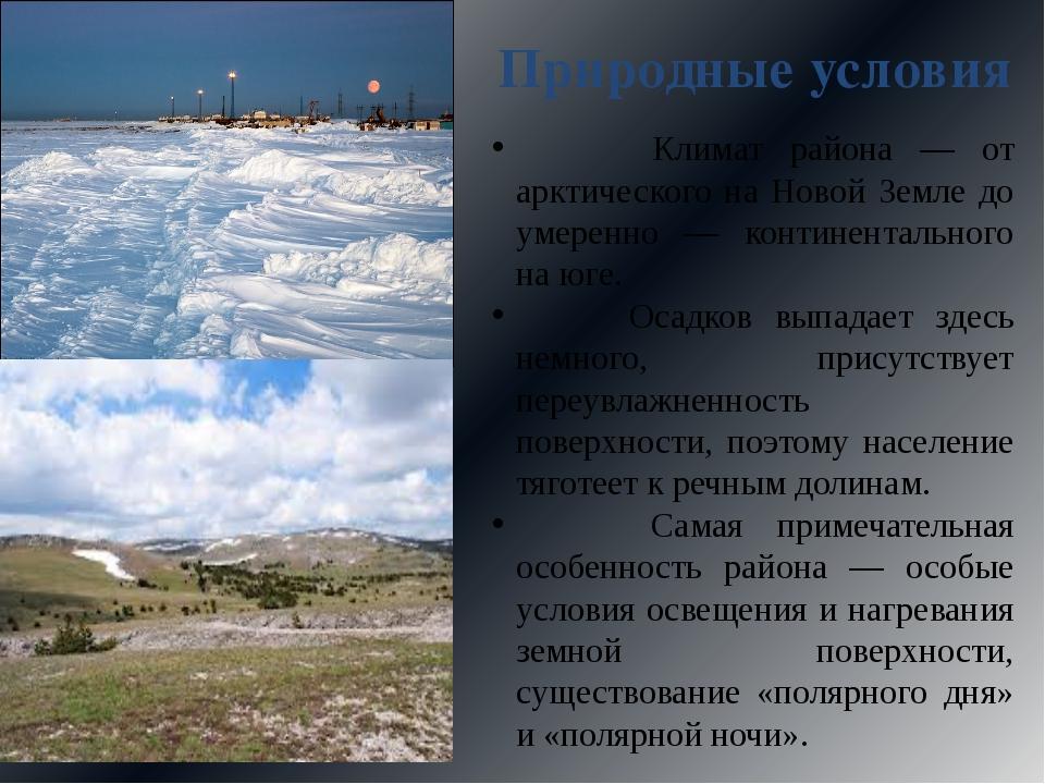 Природные условия Климат района — от арктического на Новой Земле до умеренно...