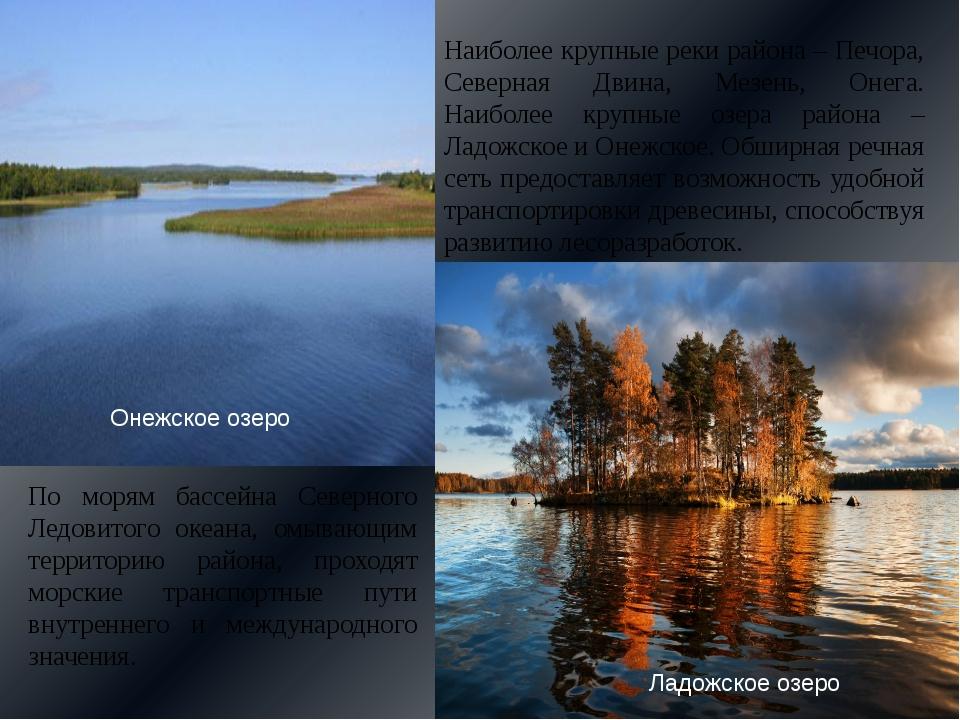 Наиболее крупные реки района – Печора, Северная Двина, Мезень, Онега. Наиболе...