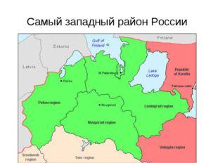 Самый западный район России